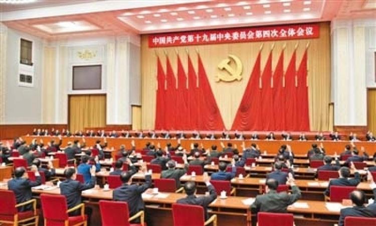 CCP meeting